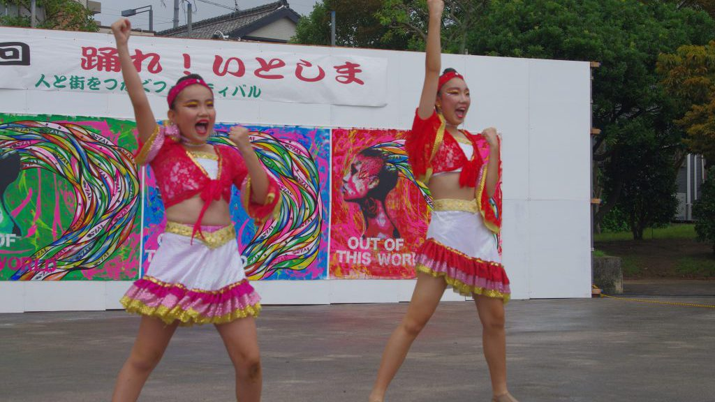 踊れ!いとしま 2019 No.2